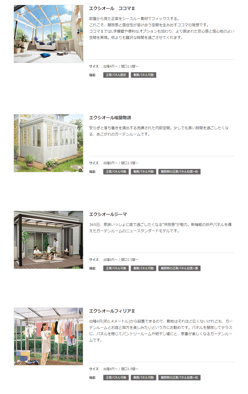 ガーデンルームリフォーム